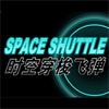 Svemirsko putovanje